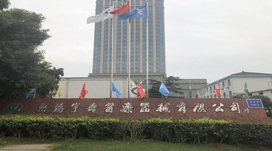 无锡市宇寿医疗器械东鹏路厂一区净化装修工程
